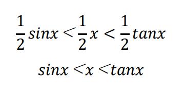 sinx<x<tanxが成立します。