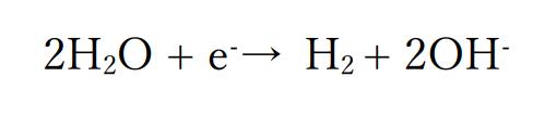 陰極で水素が発生する反応