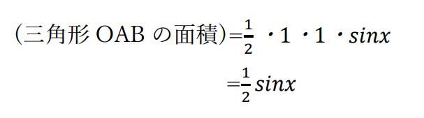 三角形OABの面積は(1/2)sinxです。
