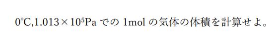 気体の状態方程式の例題