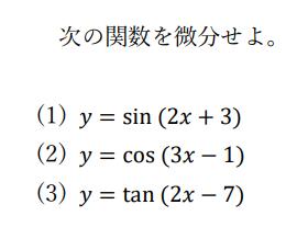 三角関数の微分の練習問題